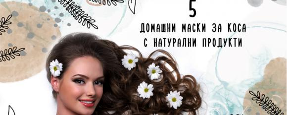 5 домашни маски за коса с натурални продукти